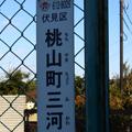 徳川家康の屋敷跡