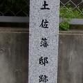 伏見土佐藩邸跡
