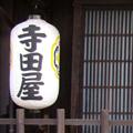 旅籠 寺田屋