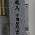 薩摩島津伏見屋敷跡